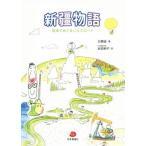 新疆物語 絵本でめぐるシルクロード/王麒誠(著者),本田朋子(訳者)