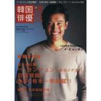"""BOOKOFF Online ヤフー店で買える「韓国""""俳優""""通信 SOFTBANK MOOK/芸術・芸能・エンタメ・アート(その他」の画像です。価格は98円になります。"""