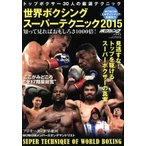 世界ボクシングスーパーテクニック 2015 知って見ればおもしろさ1000倍   B B MOOK 1209