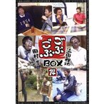 ごぶごぶBOX14 浜田雅功セレクション14 田村
