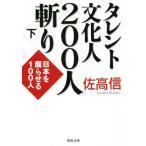 タレント文化人200人斬り(下) 日本を腐らせる100人 河出文庫/佐高信(著者)