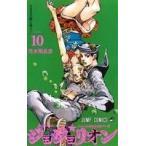 ジョジョリオン(volume10) ジョジョの奇妙な冒険part8 ジャンプC/荒木飛呂彦(著者)