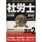 社労士PERFECT講座 2015年版(2) 労災保険法 雇用保険法 労働保険徴収法/山川靖樹(著者)