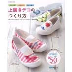 上履きデコのつくり方 かんたんかわいい子どもが喜ぶ COSMIC MOOK/コスミック出版(その他)