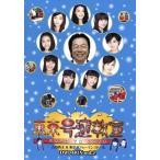 東京号泣教室 〜ROAD TO 2020〜 DVD−BOX vol.2/東京パフォーマンスドール/古田新太