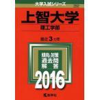 上智大学(2016年版) 理工学部 大学入試シリーズ282/教学社編集部(編者)