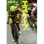 エスケープ 2014年全日本選手権ロードレース/佐藤喬(著者)