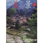 日本の美景(上) 残しておきたい美しい日本の風景100選 別冊山と溪谷/山と溪谷社(その他)