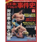 日本プロレス事件史(Vol.11) 対抗戦・天国と地獄 B.B.MOOK1216/ベースボール・マガジン社(その他)