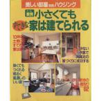 小さくてもすてきな家は建てられる 別冊美しい部屋/主婦と生活社(その他)