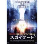スカイゲート  DVD