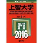 上智大学(2016年版) 大学入試シリーズ280/教学社編集部(編者)