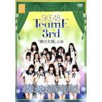 SKE48 TeamE 3rd「僕の太陽」公演/SKE48