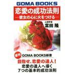 恋愛の成功法則 彼女の心に火をつける GOMA BOOKS/富田隆(著者)