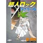 超人ロック ラフラール(02) ヤングキングC/聖悠紀(著者)