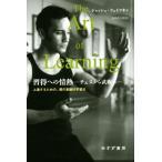習得への情熱 チェスから武術へ 上達するための、僕の意識的学習法/ジョッシュ・ウェイツキン(著者),吉田俊太郎(訳者)