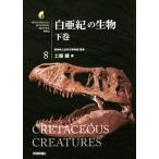 #8: 白亜紀の生物 下巻の画像