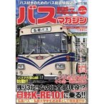 BUS magazine  vol.72  講談社