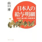 日本人の給与明細 古典で読み解く物価事情  角川ソフィア文庫