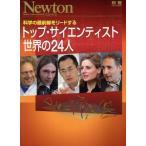 トップ サイエンティスト 世界の24人  Newton別冊 ニュートンムック