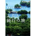 青春18きっぷで愉しむ ぶらり鈍行の旅 知恵の森文庫/所沢秀樹(著者)