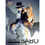 ワンピース エピソード オブ サボ 3兄弟の絆 奇跡の再会と受け継がれる意志   初回生産限定版DVD