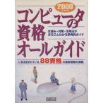 コンピュータの資格オールガイド(2000年度版)/資