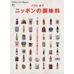 Yahoo!BOOKOFF Online ヤフー店ベスト オブ ニッポンの調味料 「これさえあれば」を揃えました。 エイムック3182/実用書(その他)
