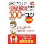 読むだけで便秘解消おなかスッキリ100のコツ 100のコツシリーズ/主婦の友社(編者)