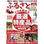 家計に!地方に!日本に!いいことずくめのふるさと納税ランキング(2015‐2016年版) EIWA MOOK/ビジネス・経済(その他)