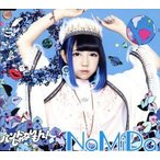 NaMiDa/baby my love(初回限定盤)/バンドじゃないもん!