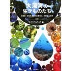大浦湾の生きものたち 琉球弧・生物多様性の重要地点、沖縄島大浦湾/ダイビングチームすなっくスナフキン(編者)