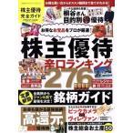 株主優待完全ガイド 100%ムックシリーズ完全ガイドシリーズ101/ビジネス・経済(その他)