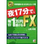 夜17分で、毎日1万円儲けるFX/山岡和雅(著者)
