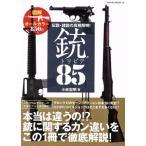 銃のトリビア85 伝説・諸説の真相解明! SAKURA MOOK19/小林宏明(著者)