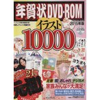 年賀状DVD-ROMイラスト10000 2015年版  インプレスムック