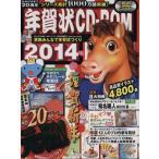 年賀状CD−ROM(2014)/情報・通信・コンピュータ(その他)