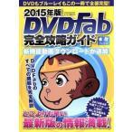 BOOKOFF Online ヤフー店で買える「DVDFab完全攻略ガイド(2015年版 EIWA MOOKらくらく講座224/情報・通信・コンピュータ(その他」の画像です。価格は498円になります。
