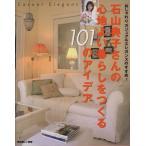 石山典子さんの心地よい暮らしをつくる101のアイデア おしゃれ心 カジュアルエレガンスのすすめ! 別冊美しい部屋/主婦と生活社(その他)