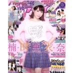 声優パラダイスR(Vol.8) AKITA DXシリーズ/声優パラダイスR編集部(著者)