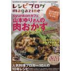レシピブログmagazine Vol.7 秋号  扶桑社ムック