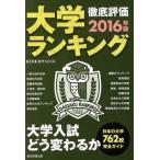 ショッピング大 大学ランキング(2016年版)/教育(その他)