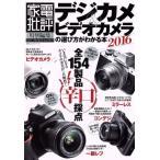デジカメ&ビデオカメラの選び方がわかる本(2016) 家電批評…