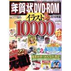 年賀状DVD−ROM イラスト10000(2016年版) impress mook/インプレス年賀状編集部(編者)