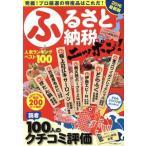 ふるさと納税ニッポン!(2016) マキノ出版ムック/ビジネス・経済(その他)