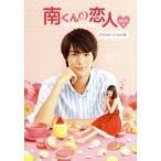 南くんの恋人〜my little lover ディレクターズ・カット版 Blu−ray BOX1(Blu−ray Disc)/中川大志,山本舞香,秋本奈