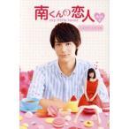 南くんの恋人〜my little lover ディレクターズ・カット版 Blu−ray BOX2(Blu−ray Disc)/中川大志,山本舞香,秋本奈