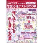 恋愛心理テストBOOK sweet特別編集 e−mook/実用書(その他)