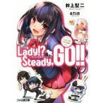 Lady!? Steady,GO!! Special Edition ファミ通文庫/井上堅二(著者),丸新(その他)