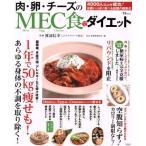 肉・卵・チーズのMEC食でダイエット TJ MOO